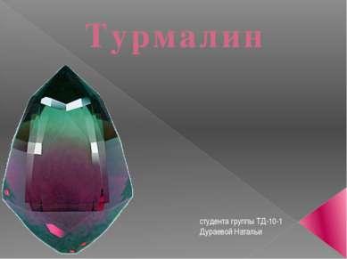 Турмалин студента группы ТД-10-1 Дураевой Натальи