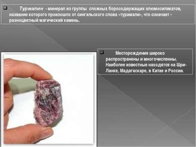 Турмалин - минерализ группы сложных боросодержащих алюмосиликатов, название ...