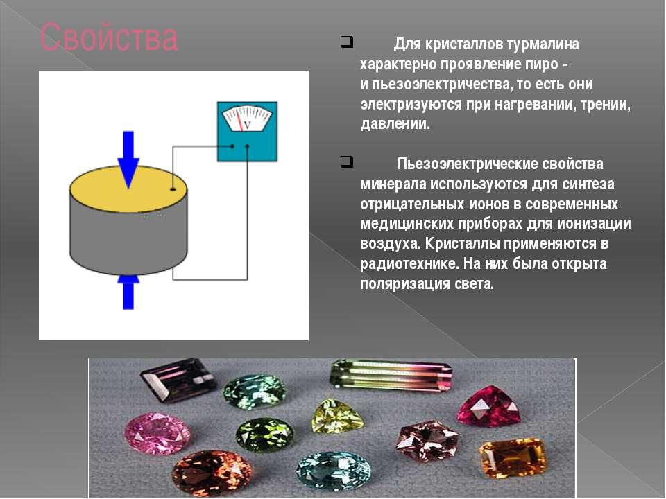 Для кристаллов турмалина характерно проявление пиро - ипьезоэлектричества, т...