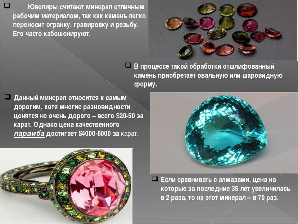 Ювелиры считают минерал отличным рабочим материалом, так как камень легко пер...