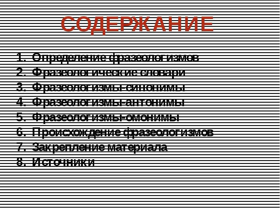 СОДЕРЖАНИЕ Определение фразеологизмов Фразеологические словари Фразеологизмы-...