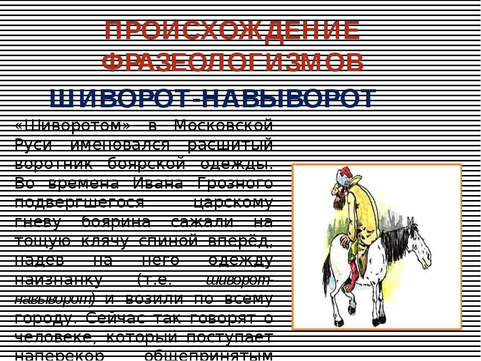 «Шиворотом» в Московской Руси именовался расшитый воротник боярской одежды. В...