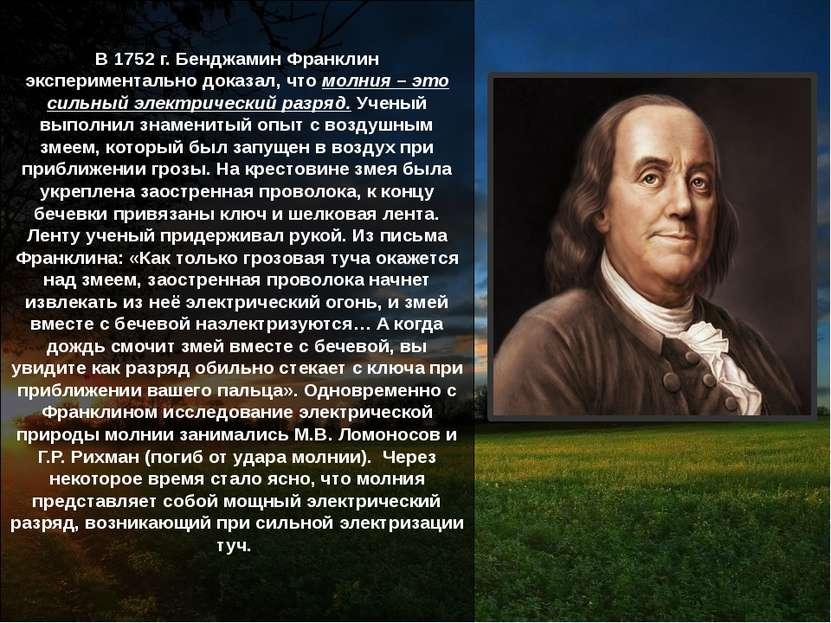 В 1752 г. Бенджамин Франклин экспериментально доказал, что молния – это сильн...