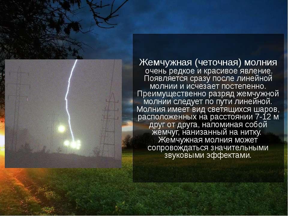 Жемчужная (четочная) молния очень редкое и красивое явление. Появляется сразу...