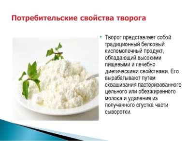 Творог представляет собой традиционный белковый кисломолочный продукт, облада...