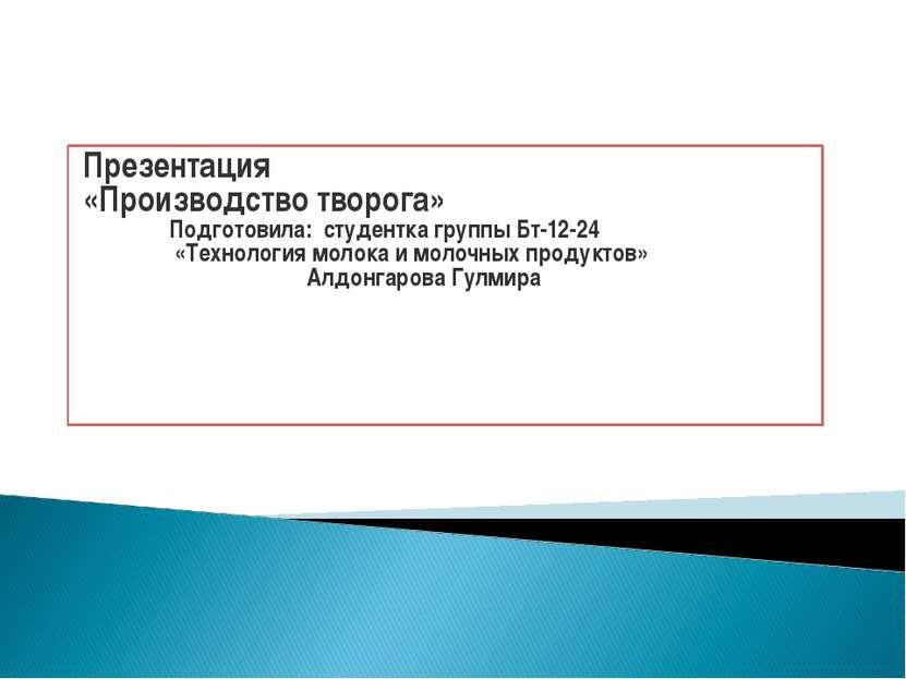 Презентация «Производство творога» Подготовила: студентка группы Бт-12-24 «Те...