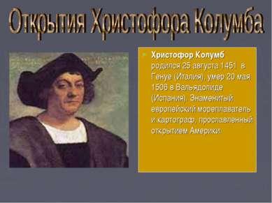 Христофор Колумб родился 25 августа 1451 в Генуе (Италия), умер 20 мая 1506 в...