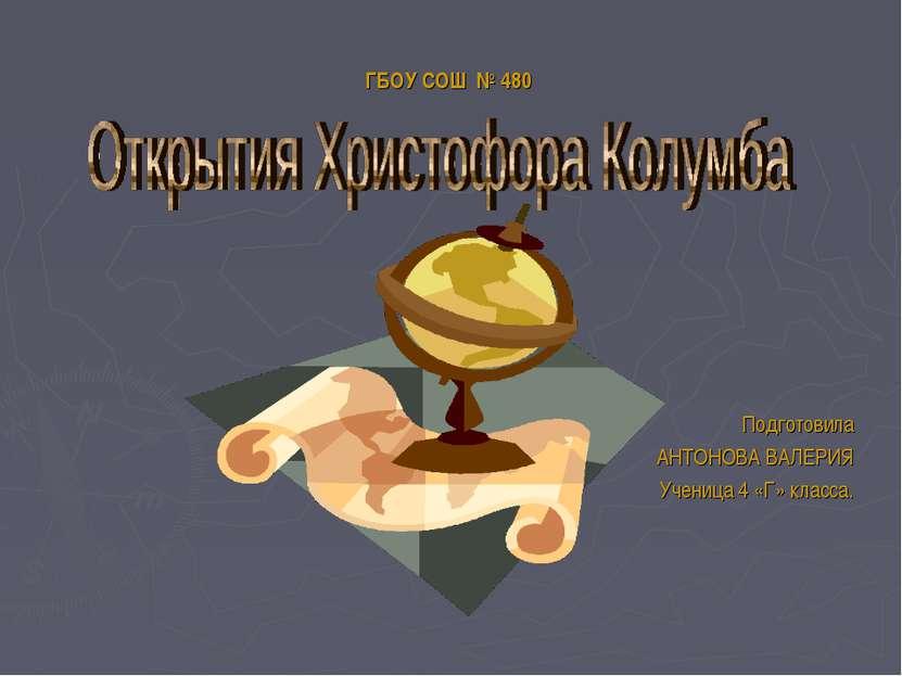 ГБОУ СОШ № 480 Подготовила АНТОНОВА ВАЛЕРИЯ Ученица 4 «Г» класса.