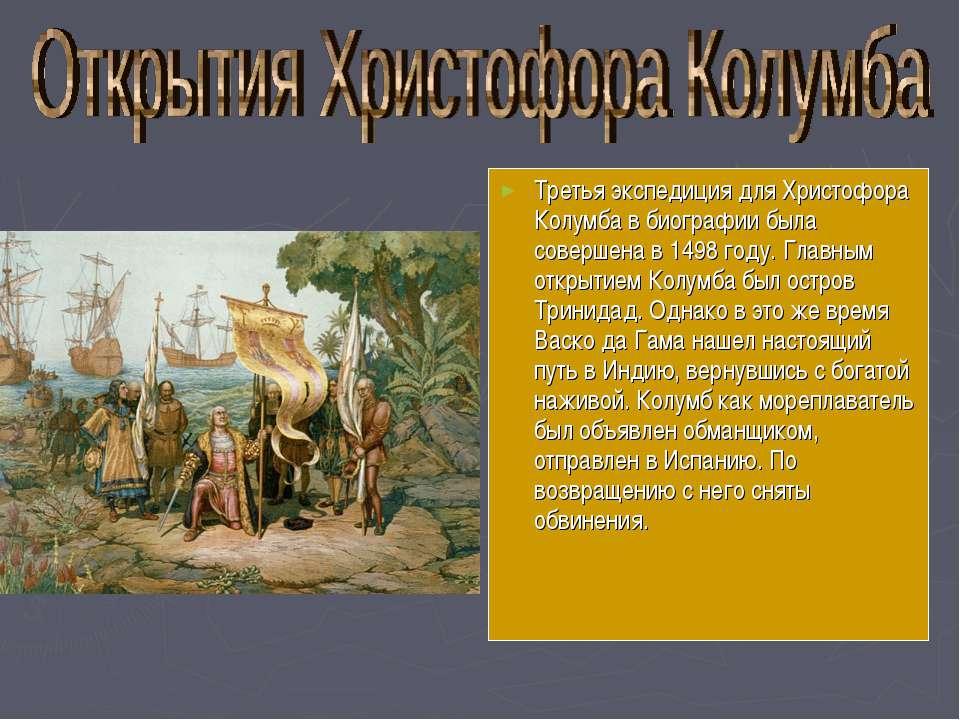 Третья экспедиция для Христофора Колумба в биографии была совершена в 1498 го...
