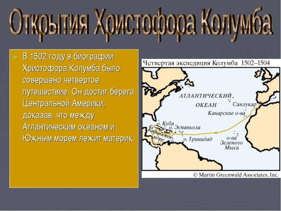 В 1502 году в биографии Христофора Колумба было совершено четвертое путешеств...