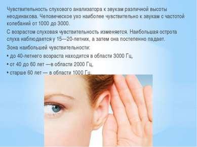 Чувствительность слухового анализатора к звукам различной высоты неодинакова....