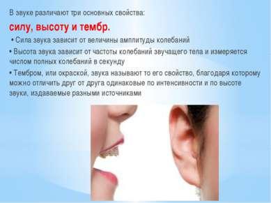 В звуке различают три основных свойства: силу, высоту и тембр. • Сила звука з...