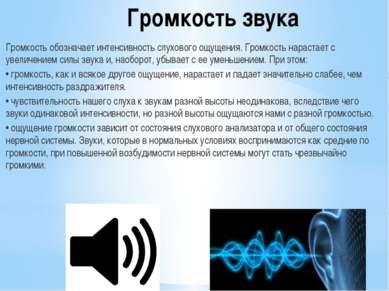 Громкость звука Громкость обозначает интенсивность слухового ощущения. Громко...
