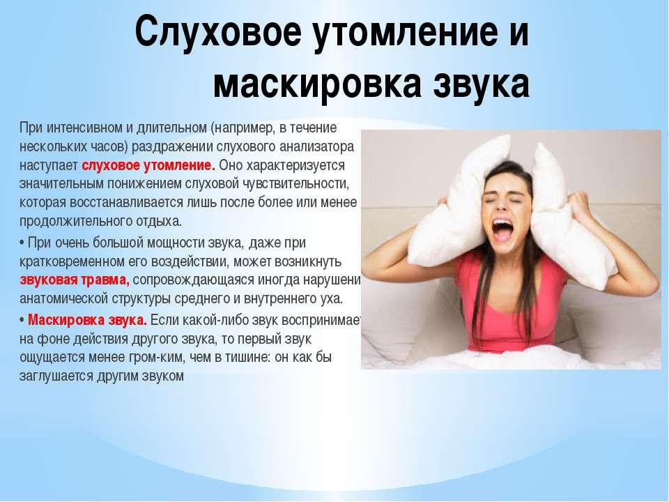 Слуховое утомление и маскировка звука При интенсивном и длительном (например,...