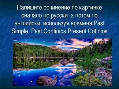 Напишите сочинение по картинке сначало по русски ,а потом по английски, испол...