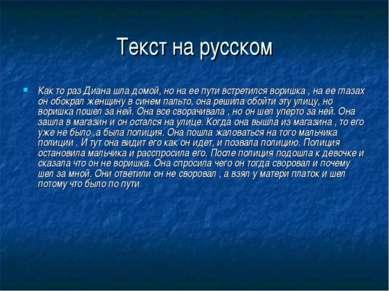 Текст на русском Как то раз Диана шла домой, но на ее пути встретился воришка...