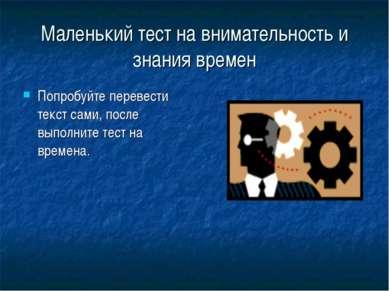 Маленький тест на внимательность и знания времен Попробуйте перевести текст с...