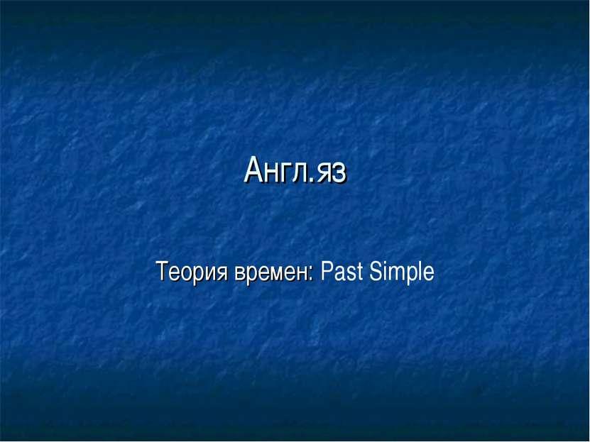 Англ.яз Теория времен: Past Simple