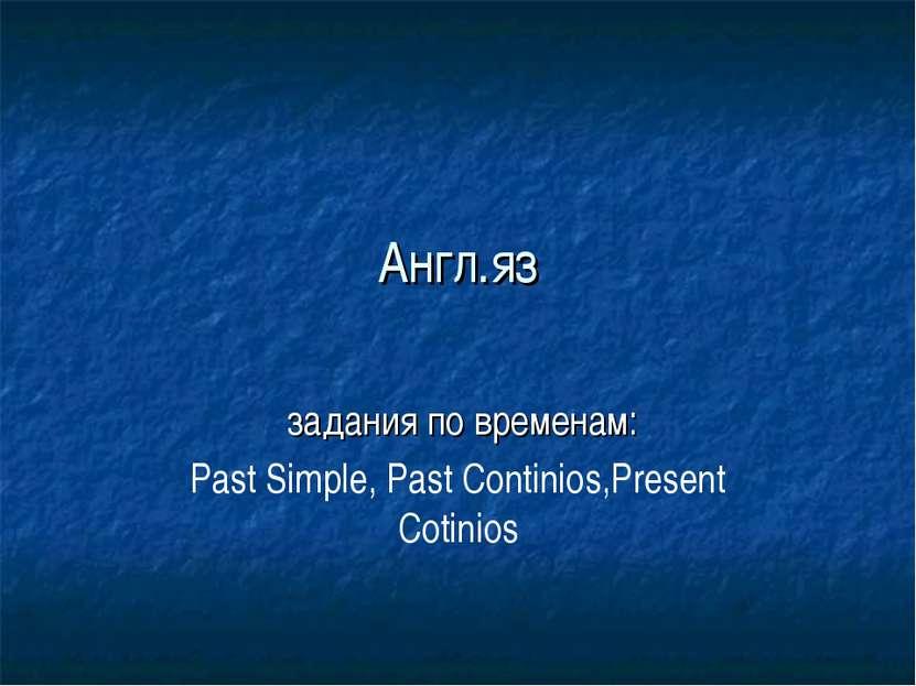 Англ.яз задания по временам: Past Simple, Past Continios,Present Cotinios