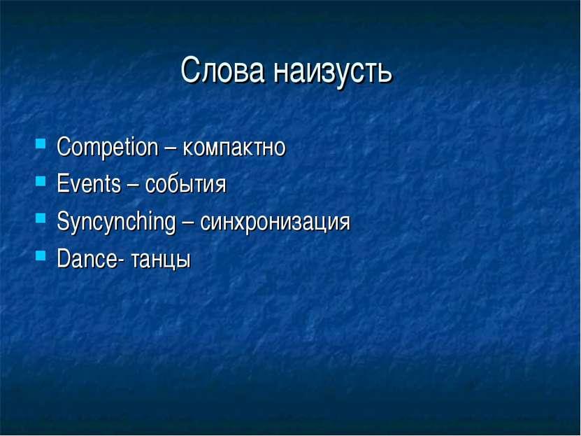 Слова наизусть Competion – компактно Events – события Syncynching – синхрониз...