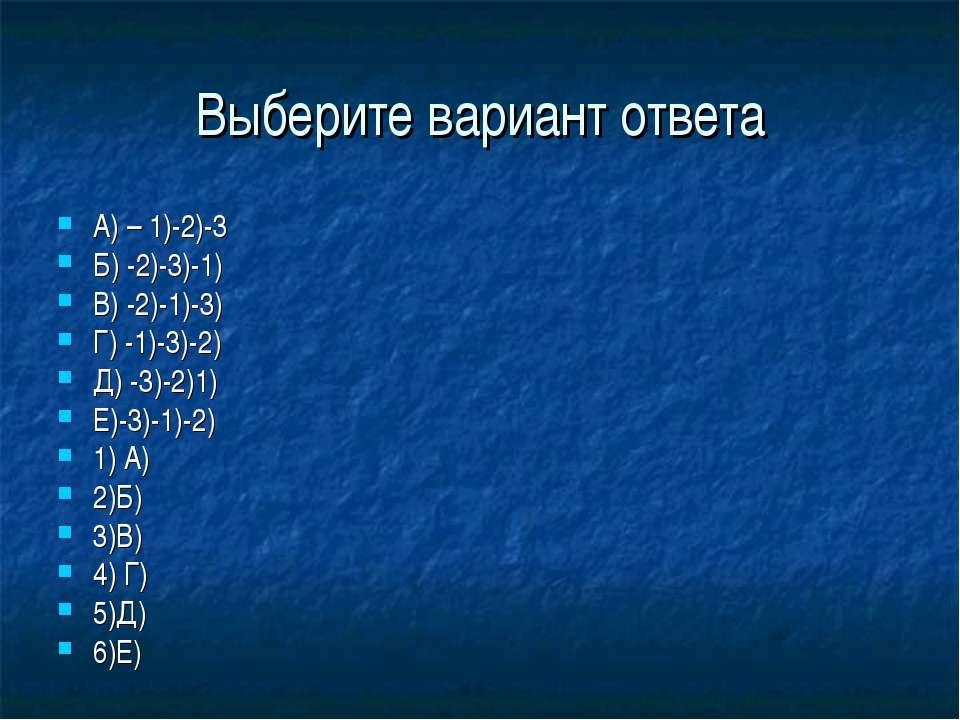 Выберите вариант ответа А) – 1)-2)-3 Б) -2)-3)-1) В) -2)-1)-3) Г) -1)-3)-2) Д...