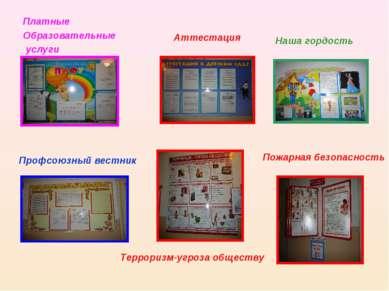 Платные Образовательные услуги Аттестация Профсоюзный вестник Наша гордость П...