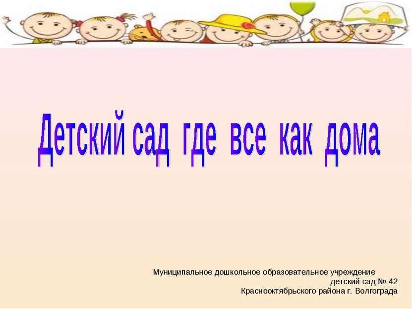 Муниципальное дошкольное образовательное учреждение детский сад № 42 Красноок...