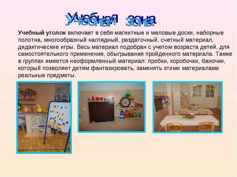 Учебный уголок включает в себя магнитные и меловые доски, наборные полотна, м...