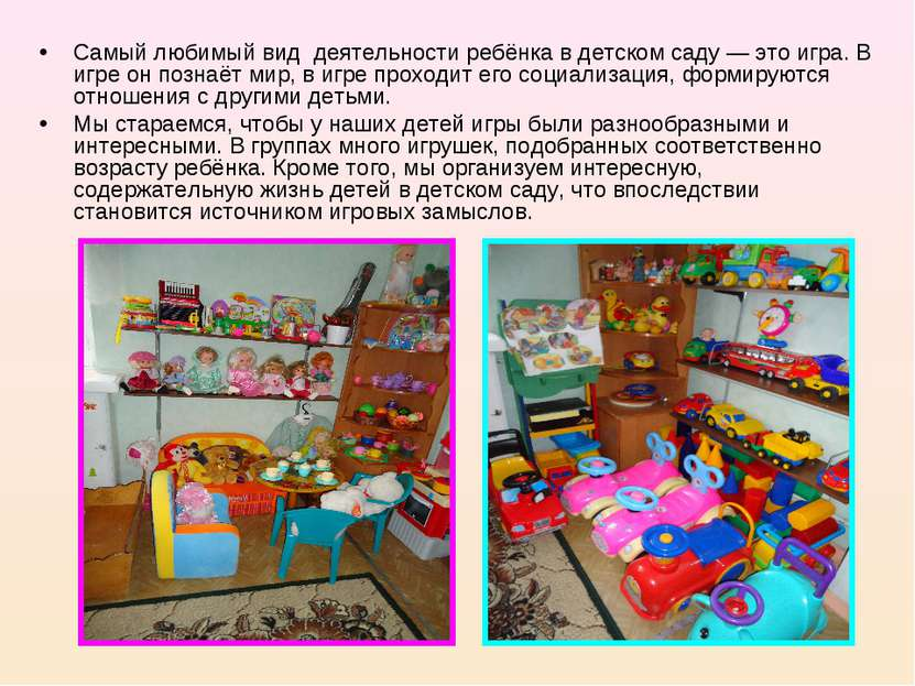 Самый любимый виддеятельности ребёнка в детском саду — это игра. В игре он ...
