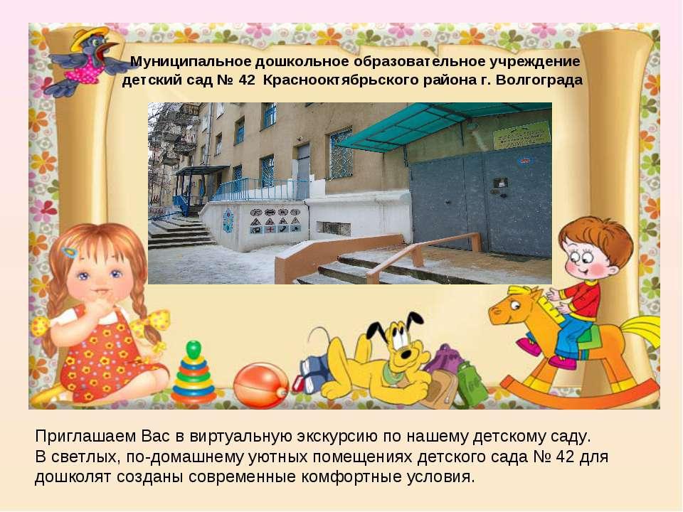 Приглашаем Вас в виртуальную экскурсию по нашему детскому саду. В светлых, по...