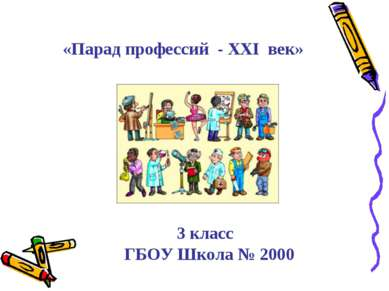 «Парад профессий - XXI век» 3 класс ГБОУ Школа № 2000