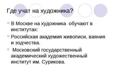 Где учат на художника? В Москве на художника обучают в институтах: Российская...