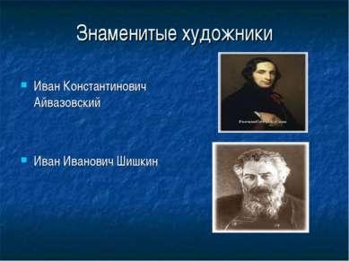 Знаменитые художники Иван Константинович Айвазовский Иван Иванович Шишкин
