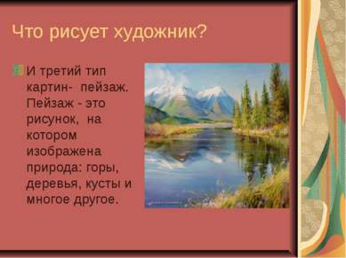 Что рисует художник? И третий тип картин- пейзаж. Пейзаж - это рисунок, на ко...