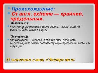 О значении слова «Экстремал» Происхождение: От англ. extreme — крайний, преде...
