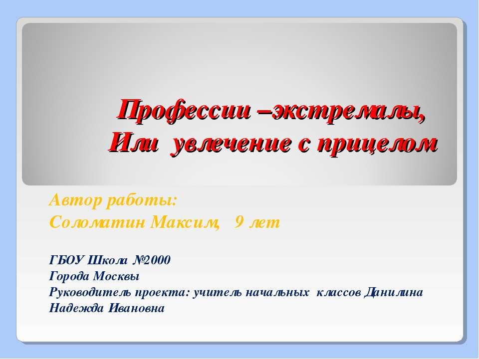Профессии –экстремалы, Или увлечение с прицелом Автор работы: Соломатин Макси...