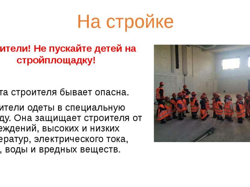 На стройке Родители! Не пускайте детей на стройплощадку! Работа строителя бы...