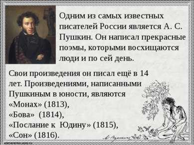 Одним из самых известных писателей России является А. С. Пушкин. Он написал п...