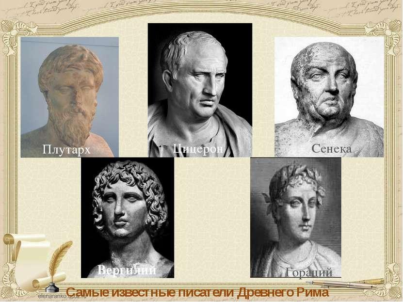 Плутарх Цицерон Сенека Вергилий Гораций Самые известные писатели Древнего Рима