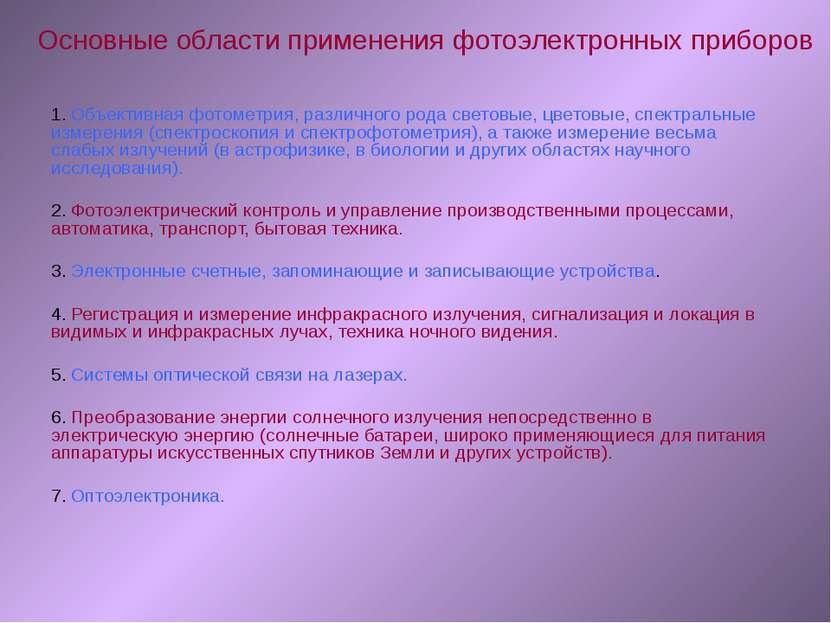 1. Объективная фотометрия, различного рода световые, цветовые, спектральные и...