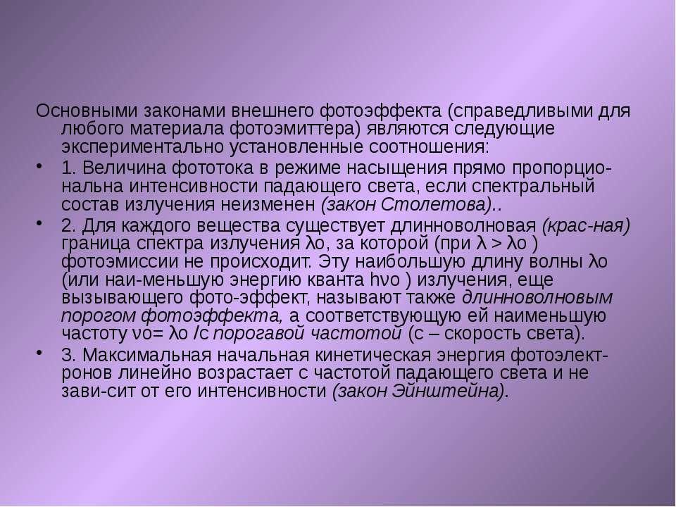 Основными законами внешнего фотоэффекта (справедливыми для любого материала ф...