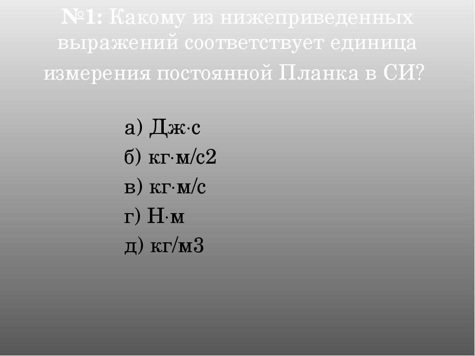 №1: Какому из нижеприведенных выражений соответствует единица измерения посто...