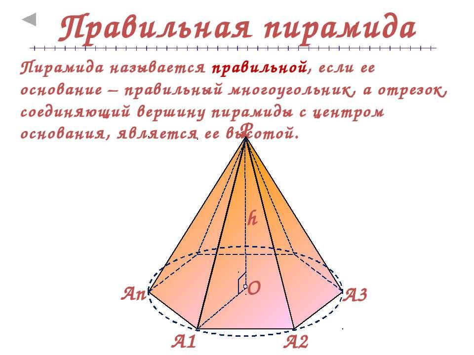 ребра пирамиды равны