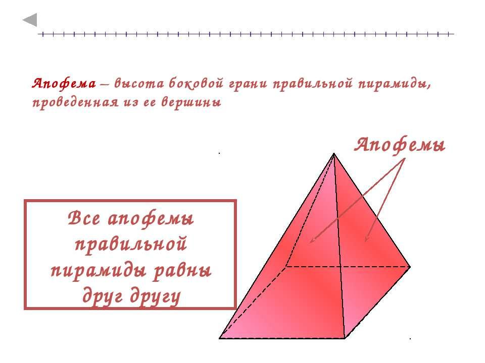 Усеченная пирамида многогранник, образованный пирамидой и её сечением, паралл...