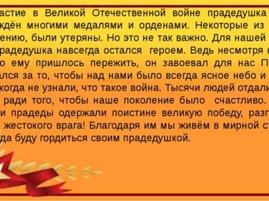 За участие в Великой Отечественной войне прадедушка был награждён многими мед...