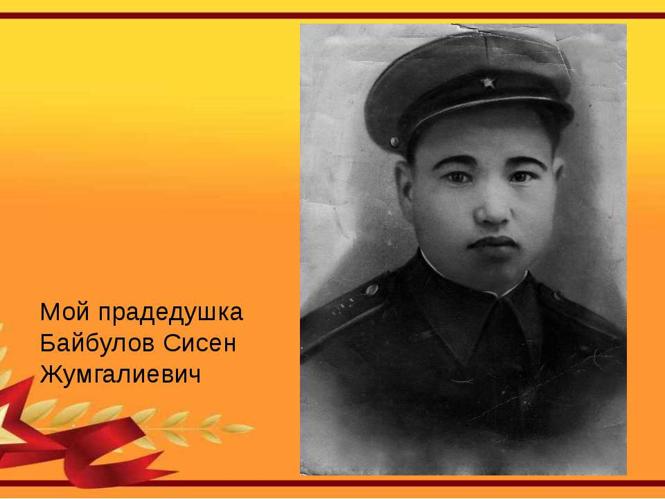 Мой прадедушка Байбулов Сисен Жумгалиевич