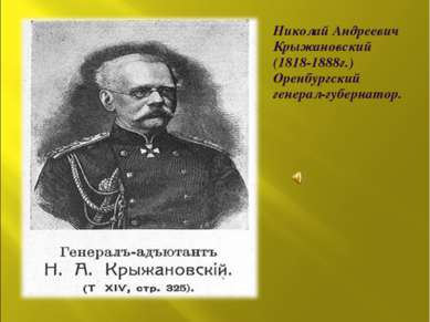 Николай Андреевич Крыжановский (1818-1888г.) Оренбургский генерал-губернатор.