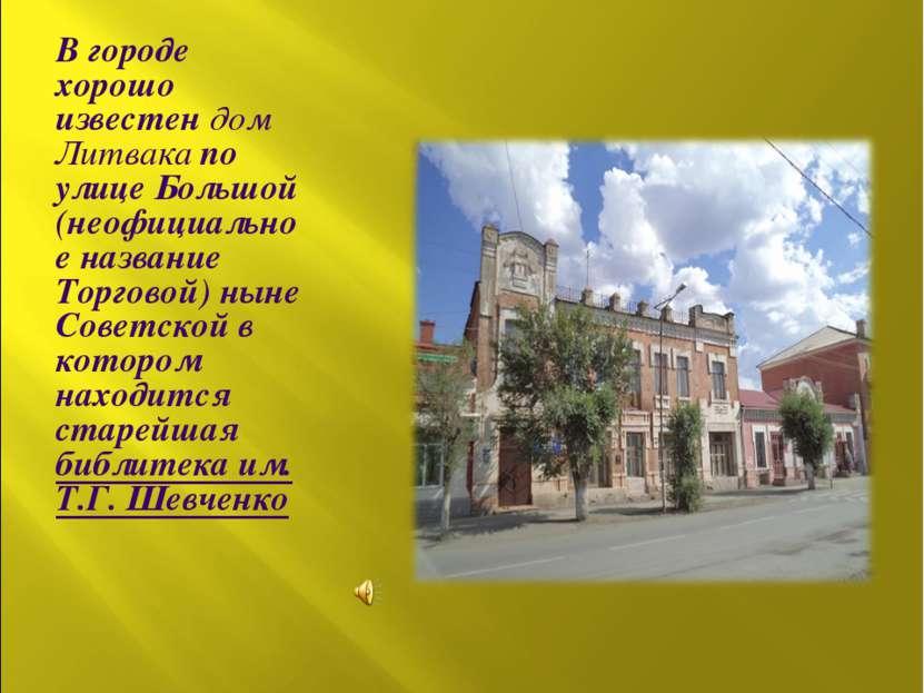 В городе хорошо известен дом Литвака по улице Большой (неофициальное название...