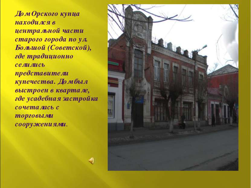 Дом Орского купца находился в центральной части старого города по ул. Большой...