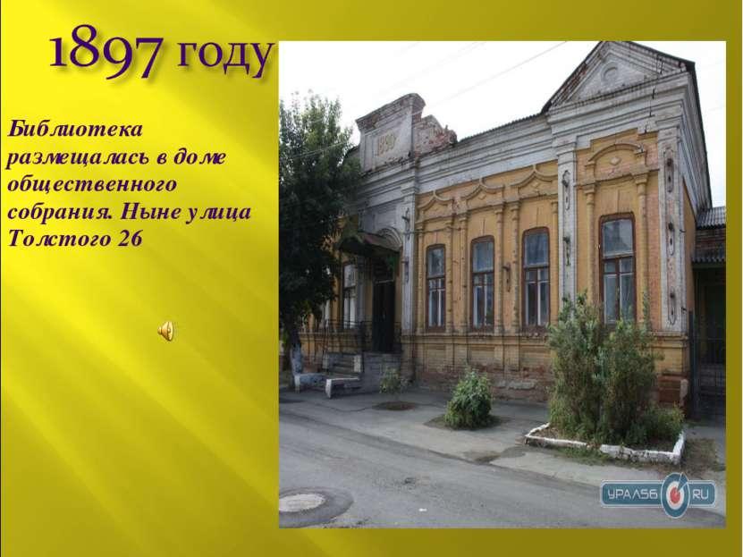 Библиотека размещалась в доме общественного собрания. Ныне улица Толстого 26